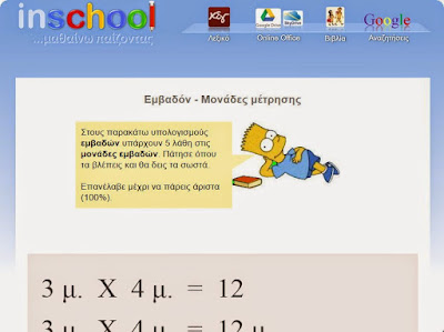 http://inschool.gr/G5/MATH/EPIPEDA-EMBADON-MONADES-VAL-G5-MATH-HPclickon-1401121853-tzortzisk/index.html
