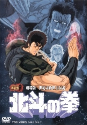 Fist of the North Star: The Movie (Dub)