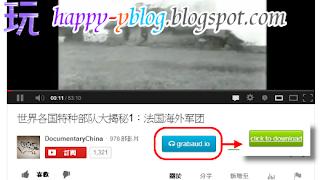 Chrome App/一鍵YouTube快速轉檔下載MP3音樂!grabaud.io