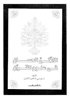 حمل كتاب اللآلئ الحسان في علوم القرآن - موسى لاشين