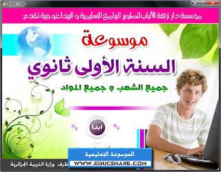 أضخم و أروع موسوعة تعليمية خاصة بطلبة السنة الأولى ثانوي - تحميل مباشر MOUSOUAATE-1AS_02_ww