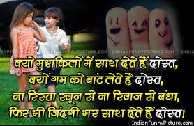 Hindi Shayari On Friendship Dosti In English Love Romantic Image SMS Photos Impages Pics Wallpapers
