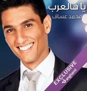 محمد عساف يا هالعرب