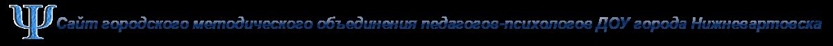 Сайт педагогов-психологов ДОУ города Нижневартовска