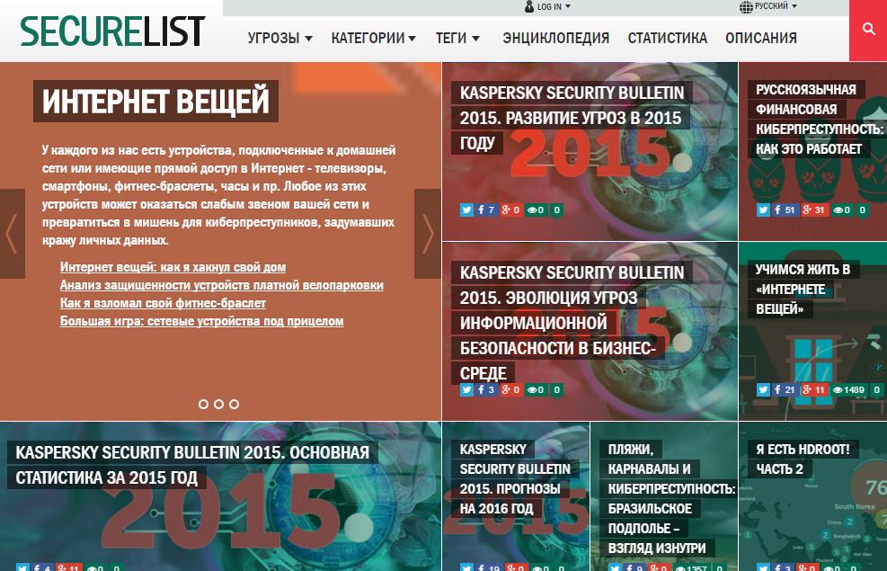 Сайт энциклопедии безопасности от разработчиков лаборатории Касперского.