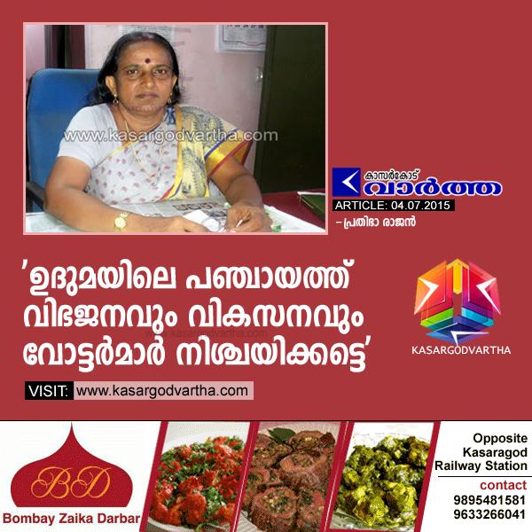 Prathibha-Rajan, Article, Udma, Panchayath, Udma Panchayath President Kasthuri Teacher, Dividing and development of Udma Panchayath.