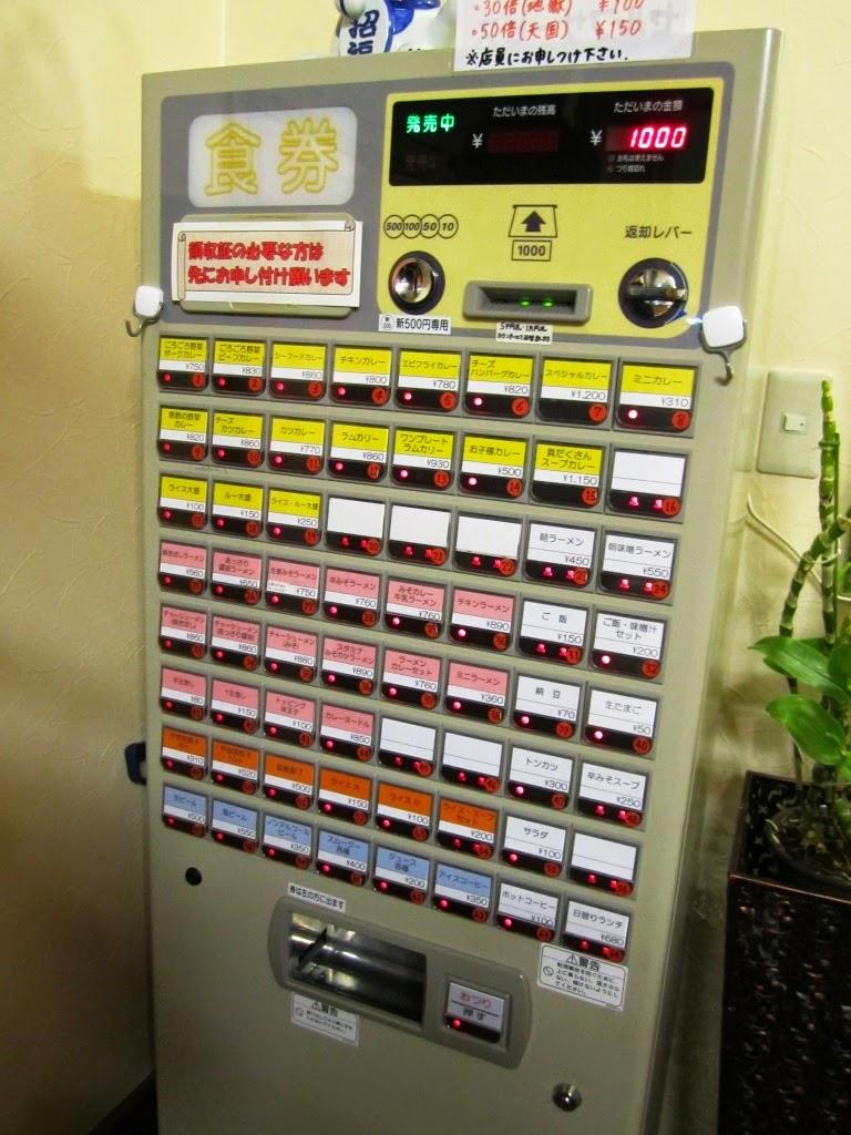 Curry & Ramen Tanchatei Towada Ticket Machine カレーラーメン たんちゃ亭 食券販売機 十和田市