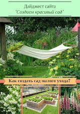 Как создать сад малого ухода?