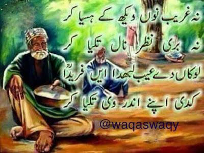 Na Ghareeb Nu