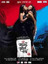 koyekti meyer golpo bengali movie songs