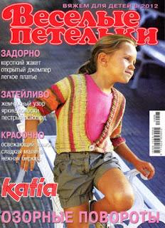 Журнал Веселые петельки. Вяжем для детей № 8 2012