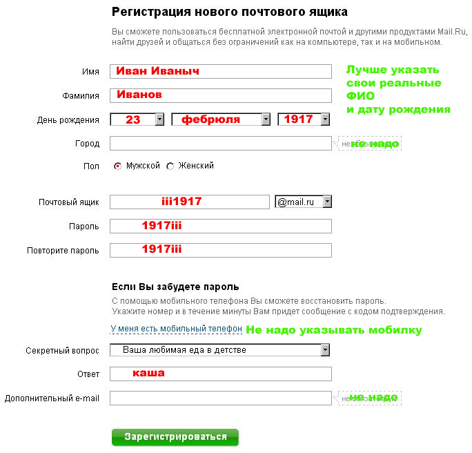 Как сделать себе электронный почтовый ящик
