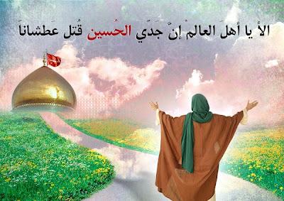 ألا يا أهل العالم، أنا الإمام المنتظر، ألا وإنّ جدّي الحسين قُتل عطشاناً