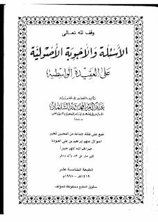 الأسئلة والأجوبة الأصولية على العقيدة الواسطية - عبد العزيز المحمد السلمان