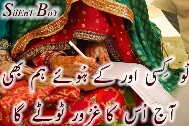 Gharoor SMS Shayari In Urdu