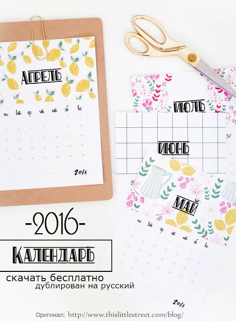 Бесплатный планер календарь скачать, экспресс вариант для планирования дел