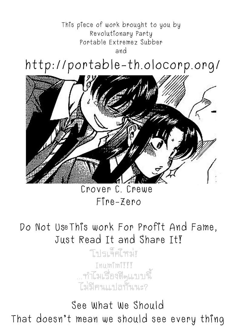 Nana to Kaoru 12 - หน้า 23