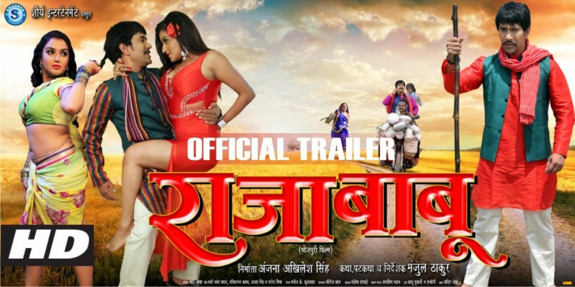 "Bhojpuri Movie Raja Babu Trailer video youtube Feat Actor Dinesh Lal Yadav ""Nirahua"" actress Aamrapali Dubey, Monalisa first look poster, movie wallpaper"
