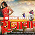Raja Babu (2015) Bhojpuri Movie Trailer