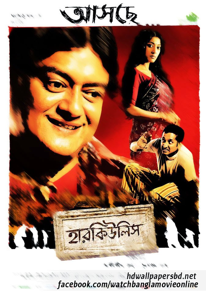 http://www.banglafilmhd.net/hercules/bangla-movie
