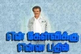 Watch En Kelvikku Enna Bathil (1978) Tamil Movie