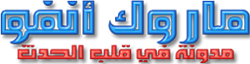 Maroc info | أخبار المغرب