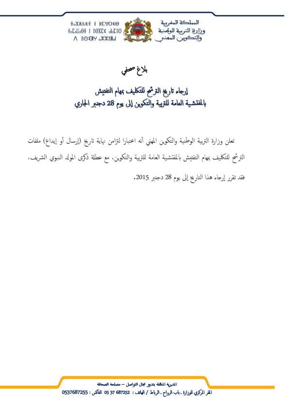 بلاغ صحفي: إرجاء تارخ الترشح للتكليف بمهام التفتيش بالمفتشية العامة بوزارة التربية الوطنية إلى يوم 28 دجنبر 2015