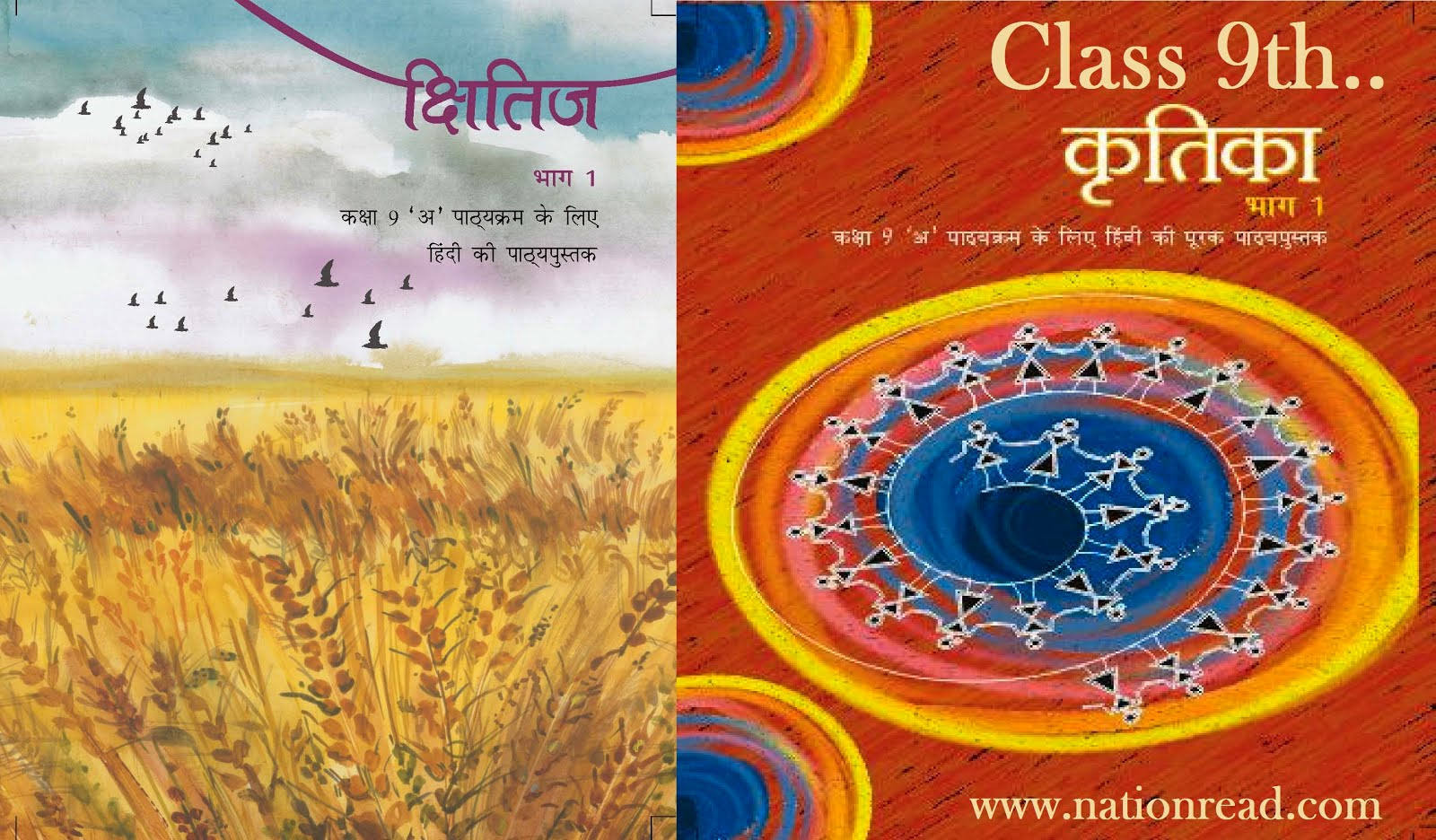 Class 9th Hindi