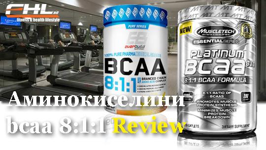 Най добри аминокиселини - аминокиселини bcaa цена