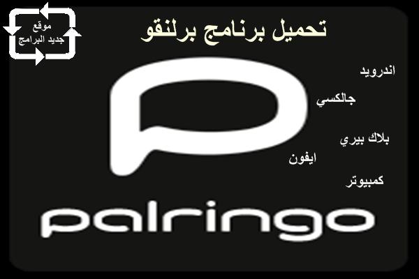 تحميل البرلنقو الجديد 2014 palringo مباشر اندرويد-كمبيوتر-ايفون-بلاك بيري