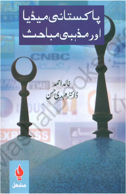 https://ia600307.us.archive.org/8/items/pakistanimediaaurmazhabimubahis_201505/pakistanimediaaurmazhabimubahis.pdf