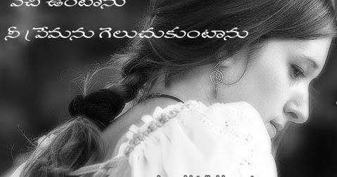 best love words in telugu with images deep love poetry