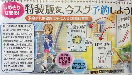 Manga Nichijo Edisi Oktober