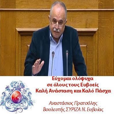 Ευχές από τον βουλευτή Τάσο Πρατσόλη