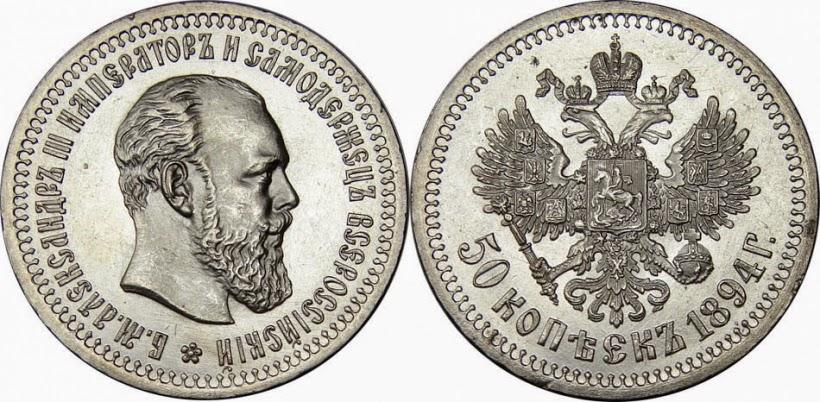 Монеты александра 3 мцм серебрянная монета 2005 года двадцать рублей республика беларусь