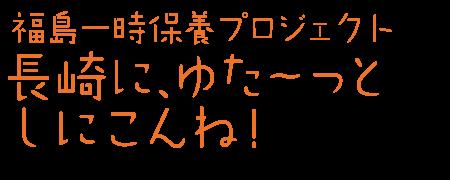 福島一時保養プロジェクト「長崎に、ゆた~っとしに来んね!」