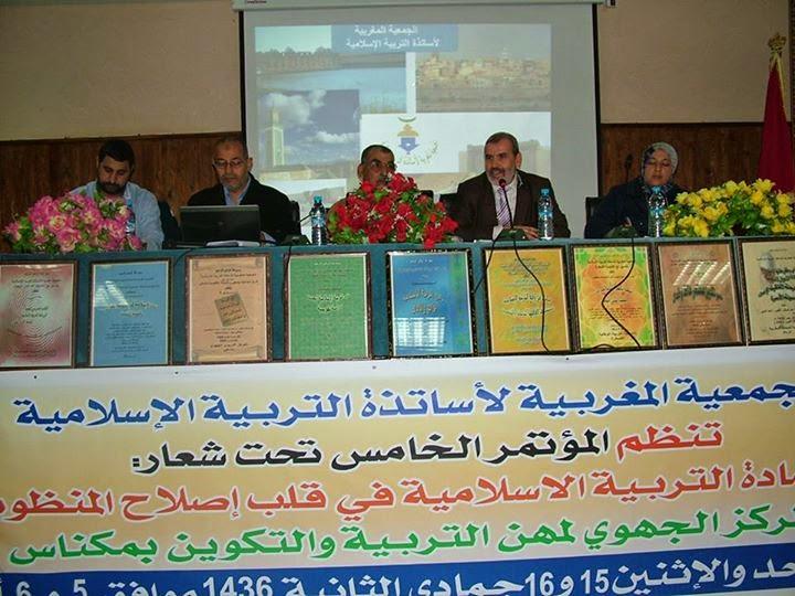 البيان الختامي الصادر عن المؤتمر الخامس للجمعية المغربية لأساتذة التربية الإسلامية