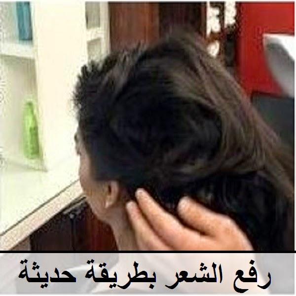 كيف نقوم برفع الشعر بطريقة حديثة