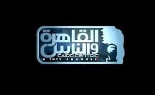 قناة القاهرة والناس بث مباشر مشاهدة بجودة عالية على النت
