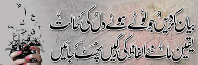 Beautiful & Loving Best Urdu Poetry SMS 2