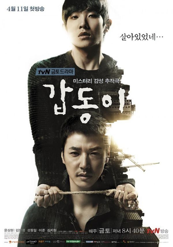 [Upcoming Kdrama] Gap Dong