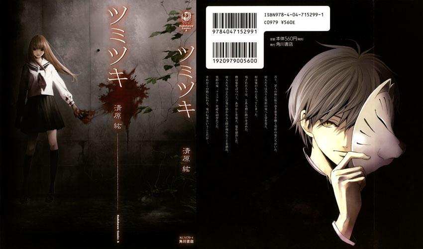 อ่านการ์ตูน Tsumitsuki 1 ภาพที่ 1