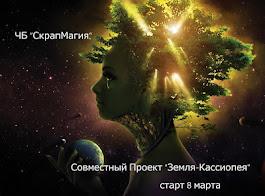 """СП """"Земля-Кассиопея"""" 2 ЭТАП"""
