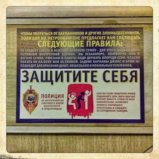 Коммуникационный аудит: полиция в метро - идиотская реклама - УВД