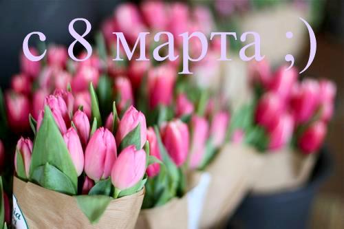 Девушки 8 марта картинки