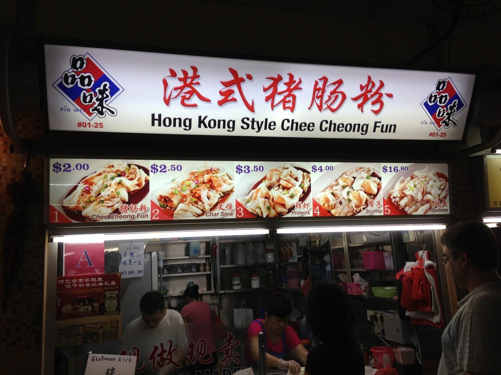 Foodiefc pin wei hong kong style chee cheong fun for Pinie wei