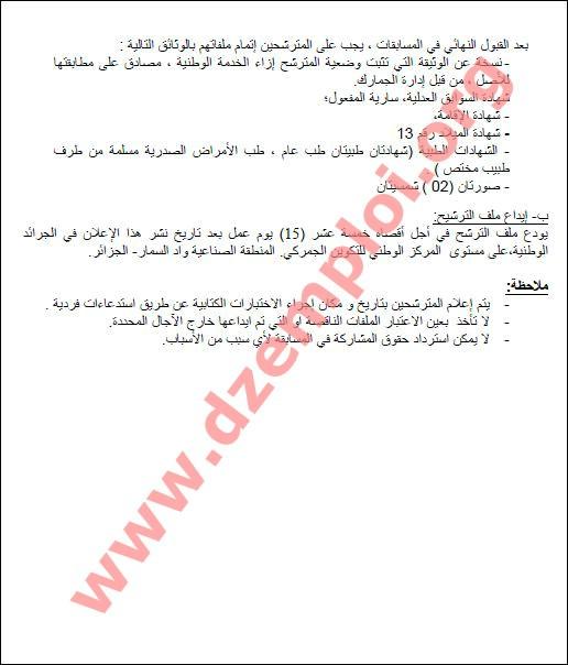 إعلان مسابقة توظيف المفتشين العمداء في صفوف الجمارك الجزائرية جانفي 2014 02.JPG