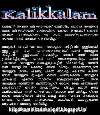 story malayalam movies gossips kambi photos malayalam kambikathakal
