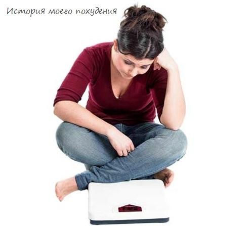 почему при похудении вес увеличивается