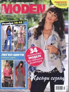 Diana Moden №3 2012 Украина